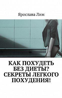 Ярослава Лим - Как похудеть без диеты? Секреты легкого похудения!