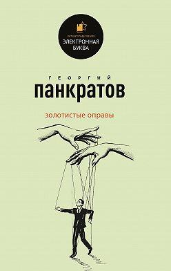 Георгий Панкратов - Золотистые оправы