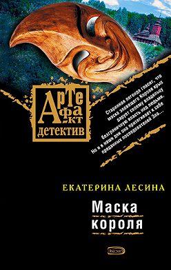 Екатерина Лесина - Маска короля