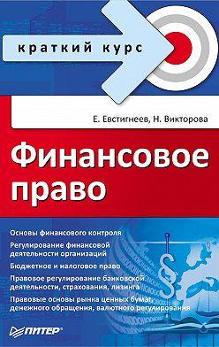 Евгений Евстигнеев - Финансовое право