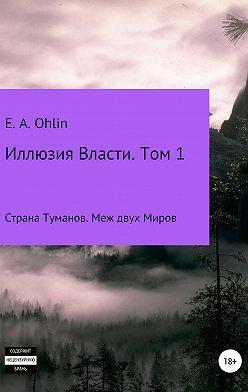E. Ohlin - Иллюзия власти. Том 1
