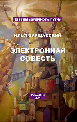 Илья Варшавский - Электронная совесть (сборник)
