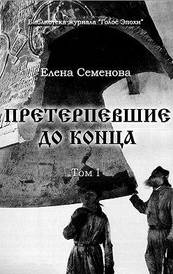 Елена Семёнова - Претерпевшие до конца. Том 1