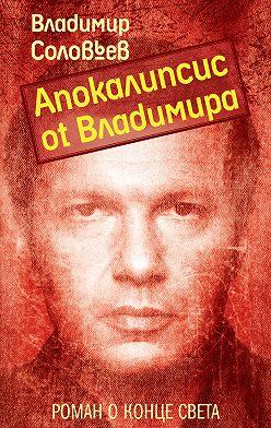 Владимир Соловьев - Апокалипсис от Владимира