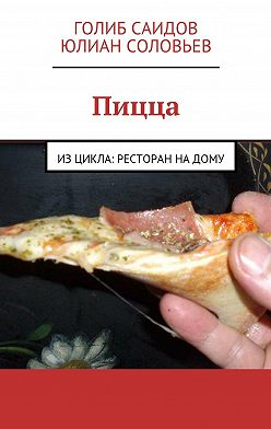 Голиб Саидов - Пицца