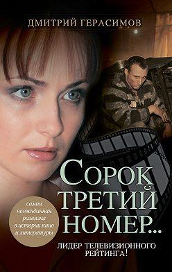 Дмитрий Герасимов - Сорок третий номер…