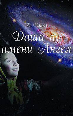 Дмитрий Чайка - Даша по имени Ангел