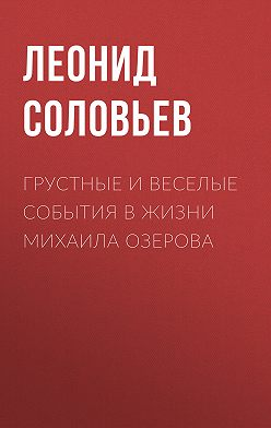 Леонид Соловьев - Грустные и веселые события в жизни Михаила Озерова
