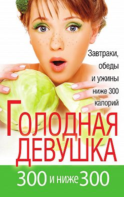Л. Захарова - Голодная девушка. 300 и ниже 300. Завтраки, обеды и ужины