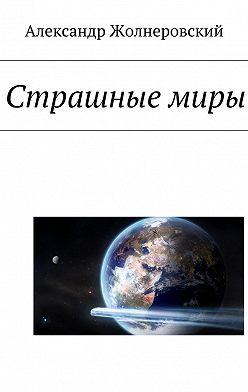 Александр Жолнеровский - Страшныемиры