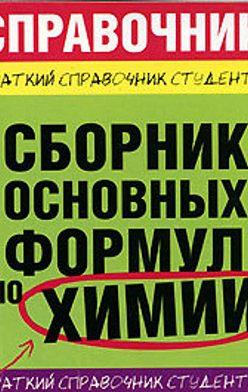 М. Рябов - Сборник основных формул по химии для ВУЗов
