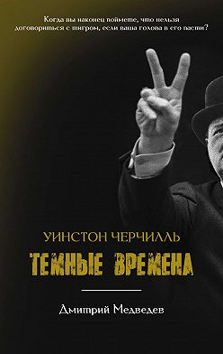 Дмитрий Медведев - Уинстон Черчилль. Темные времена