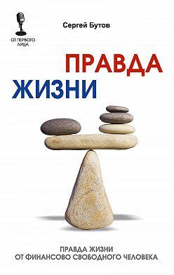 Сергей Бутов - Правда жизни от финансово свободного человека