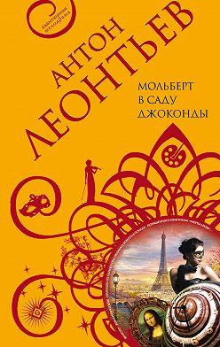 Антон Леонтьев - Мольберт в саду Джоконды