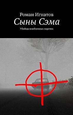 Роман Игнатов - СыныСэма. Убийцы влюбленных парочек