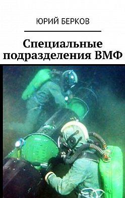 Юрий Берков - Специальные подразделенияВМФ