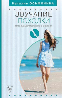 Наталия Осьминина - Звучание походки
