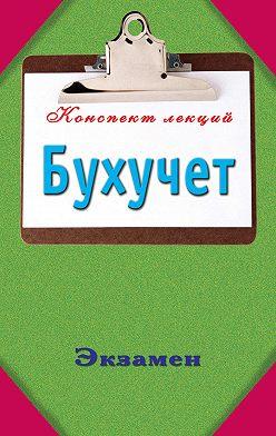Неустановленный автор - Бухучет