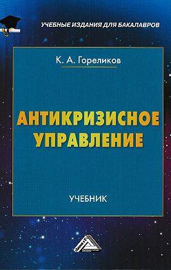 Кирилл Гореликов - Антикризисное управление