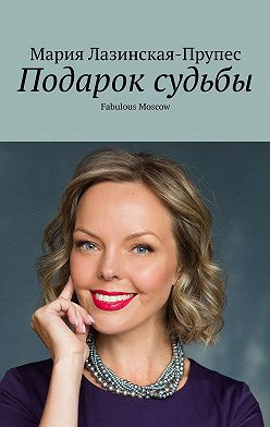 Мария Лазинская-Прупес - Подарок судьбы. Fabulous Moscow