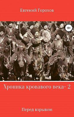 Евгений Горохов - Хроника кровавого века – 2. Перед взрывом