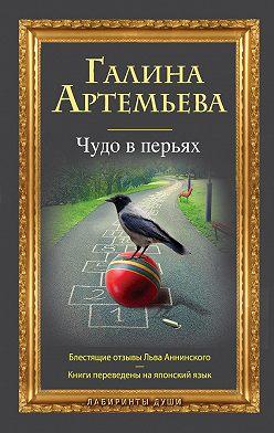 Галина Артемьева - Елка