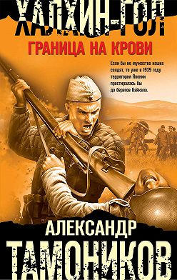 Александр Тамоников - Халхин-Гол. Граница на крови