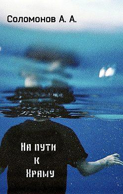 Арсений Соломонов - На пути к Храму