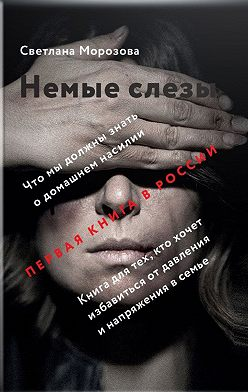 Светлана Морозова - Немые слезы. Книга для тех, кто хочет избавиться от давления и напряжения в семье