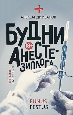 Александр Иванов - Будни анестезиолога