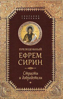преподобный Ефрем Сирин - Собрание творений. Страсти и добродетели