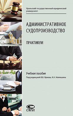 Коллектив авторов - Административное судопроизводство. Практикум