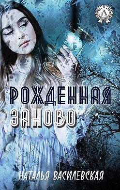 Наталья Василевская - Рожденная заново
