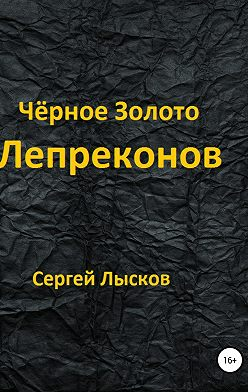 Сергей Лысков - Чёрное золото лепреконов