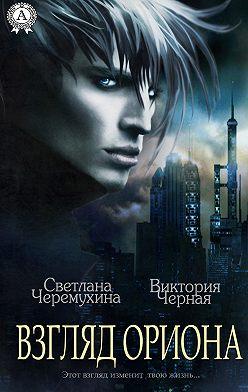 Светлана Черемухина - Взгляд Ориона