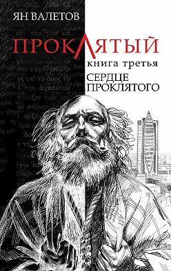 Ян Валетов - Сердце Проклятого