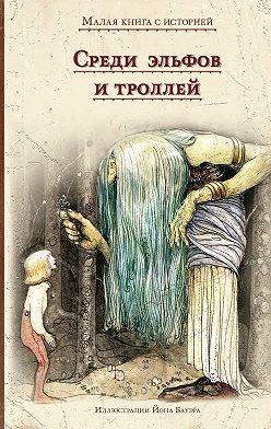Народное творчество (Фольклор) - Среди эльфов и троллей