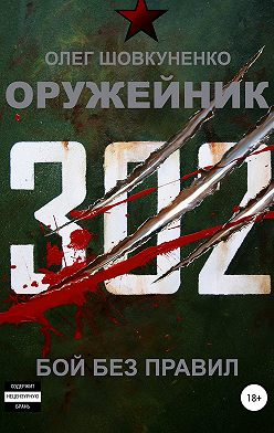 Олег Шовкуненко - Оружейник. Книга вторая. Бой без правил