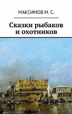 М. Максимов - Сказки рыбаков иохотников