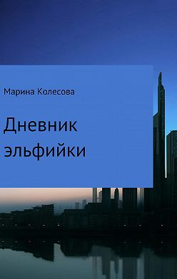 Марина Колесова - Дневник эльфийки