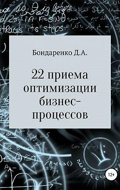 Денис Бондаренко - 22 приема оптимизации бизнес-процессов