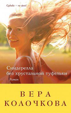 Вера Колочкова - Синдерелла без хрустальной туфельки
