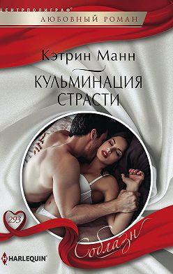 Кэтрин Манн - Кульминация страсти