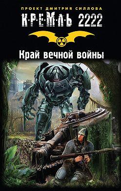 Владислав Выставной - Кремль 2222. Край вечной войны (сборник)