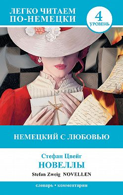Стефан Цвейг - Немецкий с любовью. Новеллы / Novellen