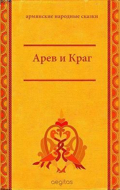 Народное творчество (Фольклор) - Арев и Краг