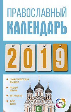Диана Хорсанд-Мавроматис - Православный календарь на 2019 год