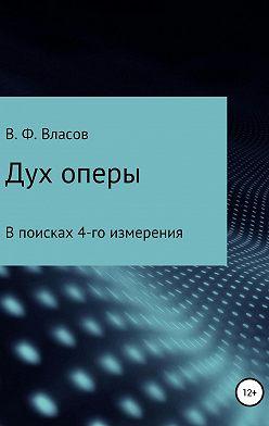 Владимир Власов - Дух оперы