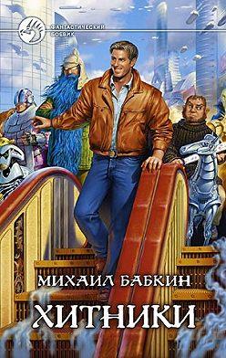 Михаил Бабкин - Хитники
