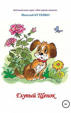 Николай Бутенко - Глупый щенок. Чтение по слогам